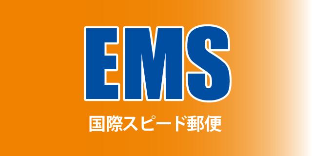 EMS 国際スピード郵便