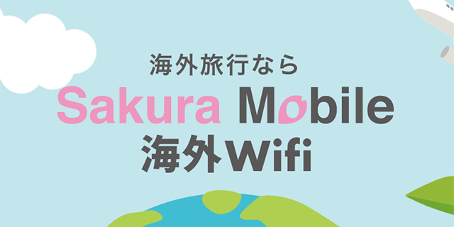 SakuraMobile(サクラモバイル)