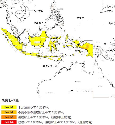 外務省の発表によるインドネシアの治安状況