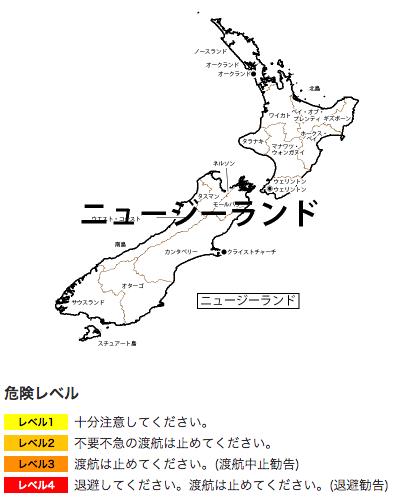 外務省の発表によるニュージーランドの治安状況