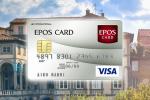 【海外旅行に強いクレカ】エポスカードで海外旅行保険を無料ゲット!