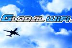 大容量と高速回線が魅力!グローバルWiFiを徹底解説!