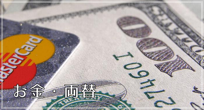 外貨とクレジットカード