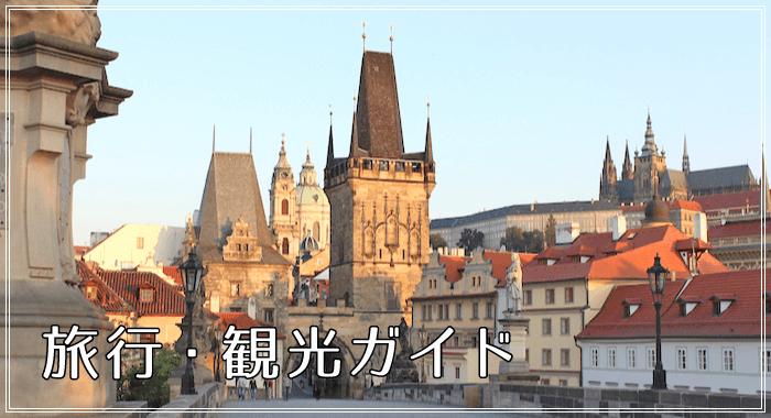 旅行・観光ガイド(チェコの街並み)