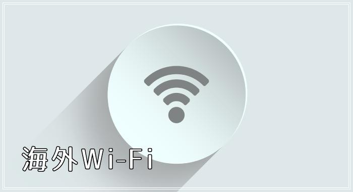 海外wifi