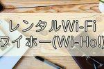 海外旅行レンタルポケットWiFi|ワイホー(Wi-Ho!)の評判・口コミ・メリット