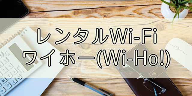 ワイホー(Wi-Ho!)