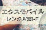 海外旅行レンタルポケットWiFi|エクスモバイルの評判・口コミ