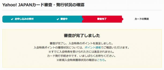 Yahoo!カード審査結果