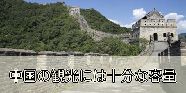 中国の観光には十分な容量