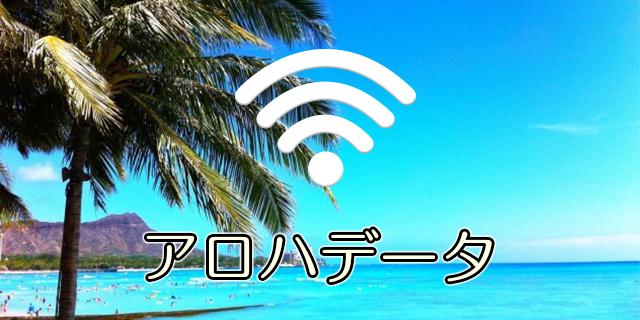 アロハデータ wifi