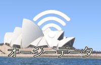 オージーデータ wifi