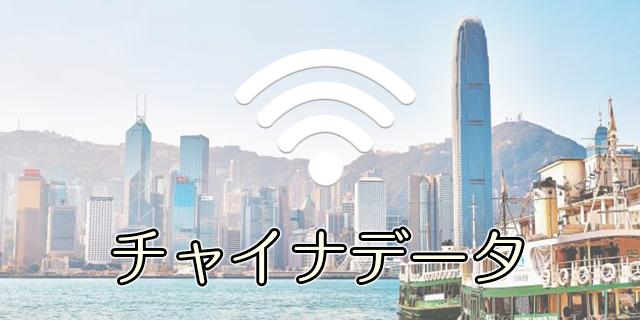 チャイナデータ wifi