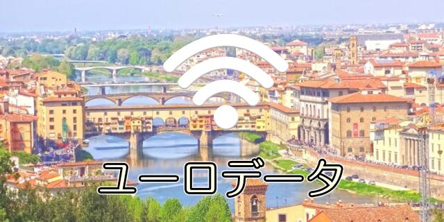ユーロデータ wifi