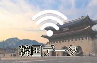 韓国データ wifi
