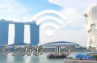シンガポールデータ wifi