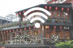 4G回線が無制限!台湾旅行におすすめの海外ポケットWiFi|台湾データ