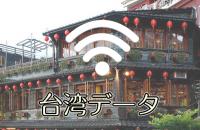台湾データ wifi