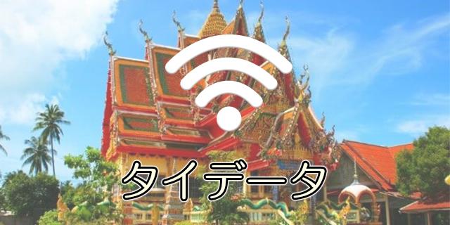 タイデータ wifi