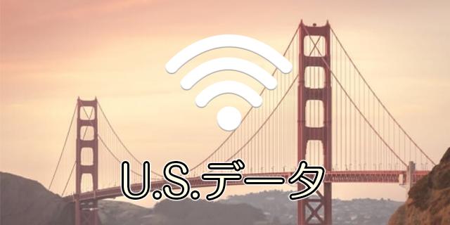usデータ wifi