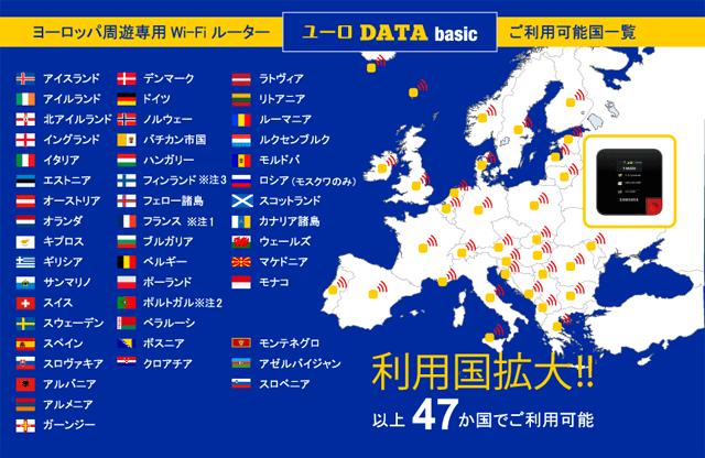 ユーロデータbasic(3G/2G)対応国