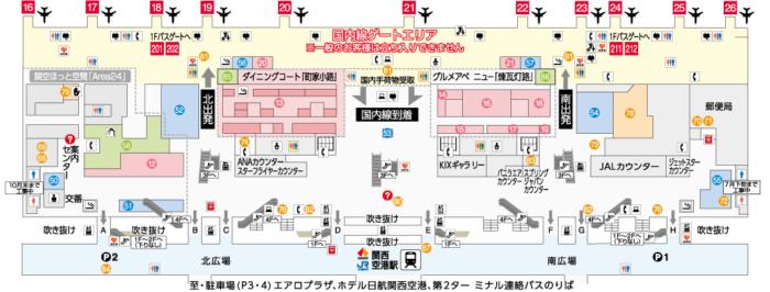 関西国際空港|2F 国内線出発・到着フロア