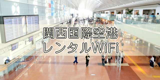 関西国際空港|レンタルWiFi