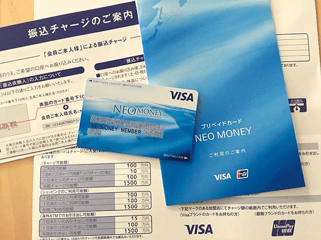 ネオマネー|カードと書類