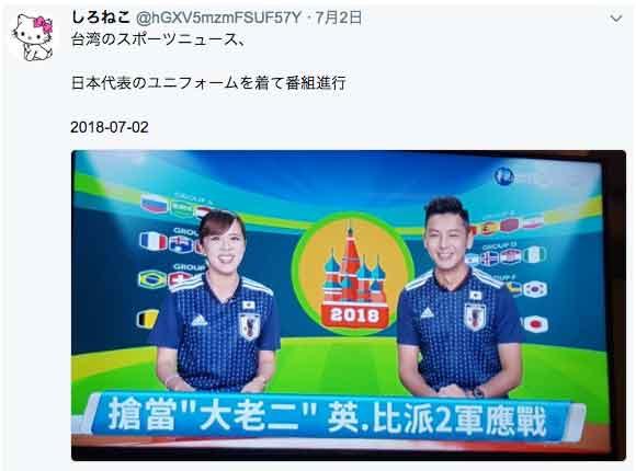 台湾 ワールドカップ ニュース