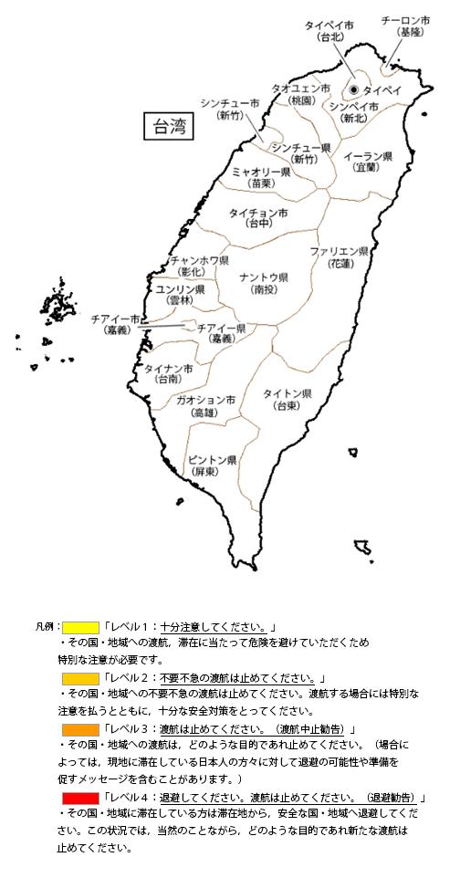 台湾の治安状況
