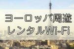 複数国で使える海外WiFi|ワイホーのヨーロッパ周遊旅行の料金プランまとめ