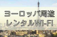 ワイホー|ヨーロッパ周遊Wi-Fi