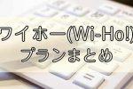 ワイホー(Wi-Ho!)|国別の料金と通信量・通信速度まとめ&アジア周遊プラン