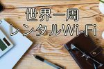世界一周で使えるレンタルWi-Fi|ワイホー(Wi-Ho!) 世界周遊の料金プラン