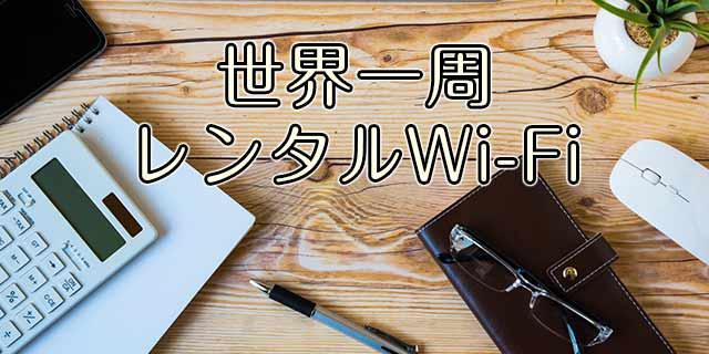 ワイホー|世界一周レンタルWi-Fi
