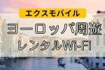 海外レンタルポケットWiFi|エクスモバイルのヨーロッパ周遊旅行の料金プランまとめ