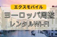 エクスモバイル|ヨーロッパ周遊Wi-Fi
