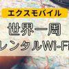 エクスモバイル|世界周遊Wi-Fi