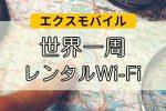 世界一周で使えるレンタルWi-Fi|エクスモバイル世界周遊の料金プラン