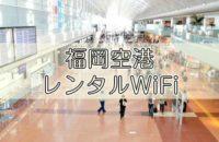 福岡空港|レンタルWiFi