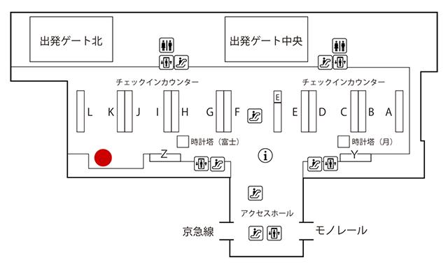グローバルモバイルの羽田空港カウンター