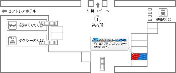 globalwifiセントレア空港カウンター