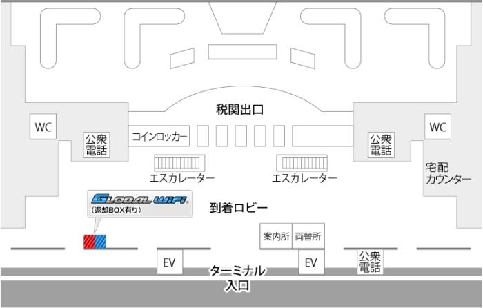 グローバルWiFi福岡空港カウンター