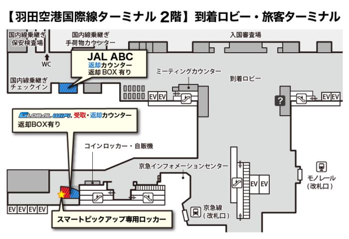 グローバルWiFiの羽田空港カウンター