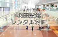 羽田空港|レンタルWiFi