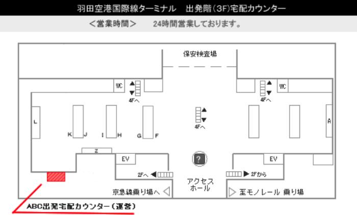 jetfi(ジェットファイ)の羽田空港カウンター