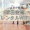 成田空港|レンタルWiFi
