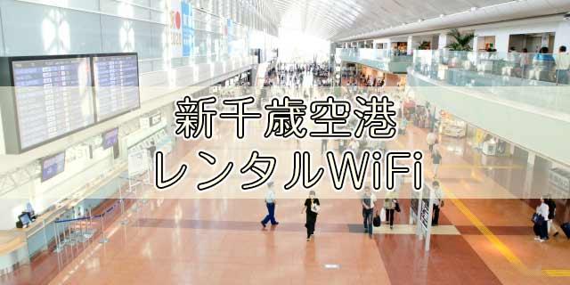 新千歳空港|レンタルWiFi