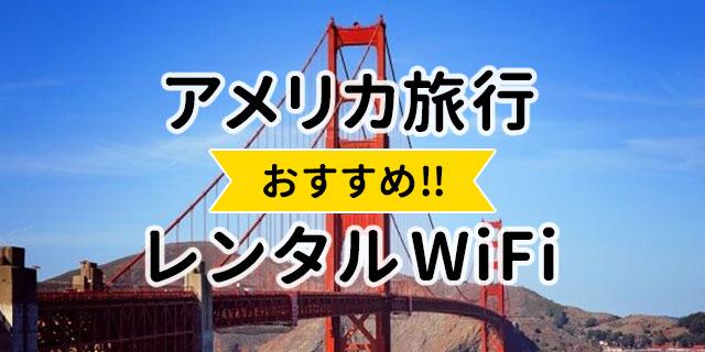 アメリカ旅行におすすめのレンタルWiFi