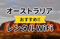 オーストラリア旅行におすすめのレンタルWiFi